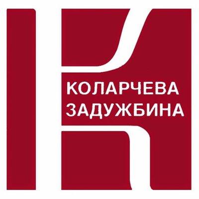 Kolarac, škola za strane jezike, centar za muziku